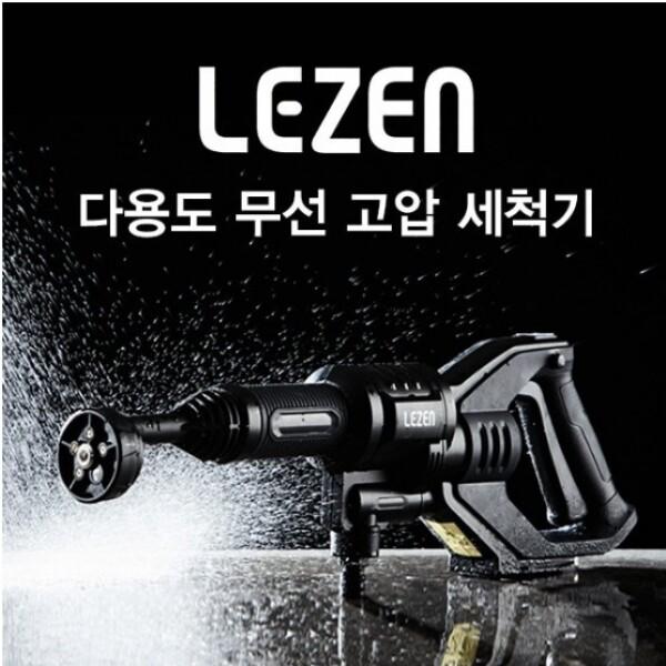 르젠 무선 충전식 고압 세척기 LZPC-1000H