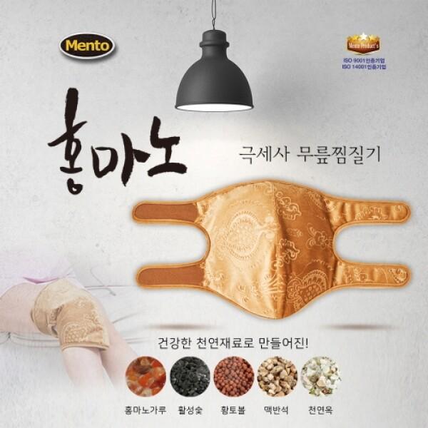 ♡부모님 효도 선물♡  홍마노 극세사 디지털 무릎찜질기 MT-3800K