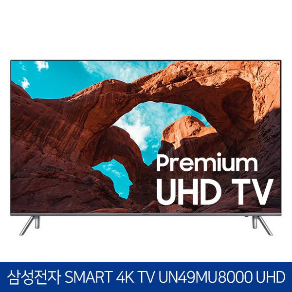 [50-1인치] 삼성전자 49인치 4K UHD HDR 스마트TV UN49MU8000 (삼성 원커넥트 증정/ 로컬변경완료)