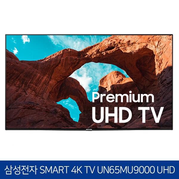 삼성전자 프리미엄 9시리즈 초고화질 65인치 4K UHD HDR 스마트TV UN65MU9000 (삼성 원커넥트 증정/ 로컬변경완료/벽걸이전용)