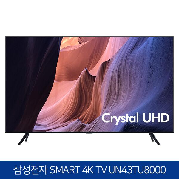 20년형! 삼성전자 43인치 4K UHD HDR 스마트TV UN43TU8000 (로컬변경완료)