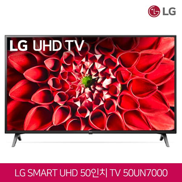 20년형 LG전자 50인치 4K UHD HDR 스마트 TV 50UN7000 (수도권무료배송/로컬변경완료)
