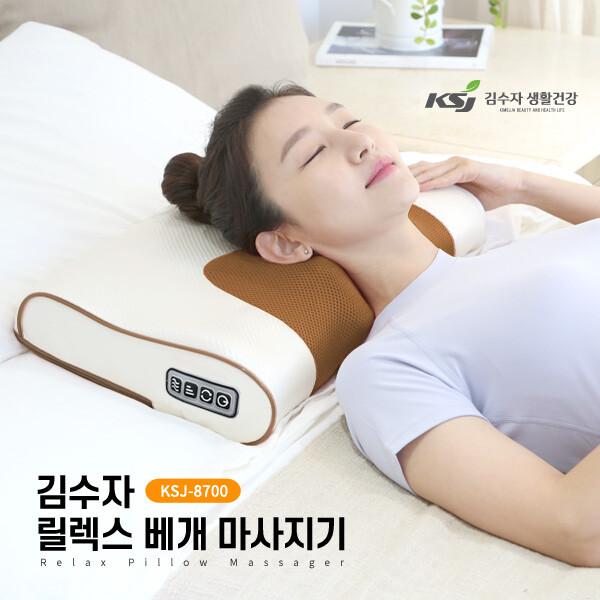 김수자 릴렉스 베개 마사지기 KSJ-8700