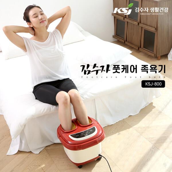 김수자 풋케어 족욕기 KSJ-800