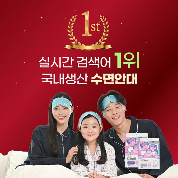 잠이 솔솔~ 허브랑아이랑 잠온대 5개입 4세트(무향, 라벤더, 페퍼민트, 케모마일)