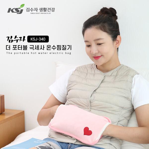 김수자 더 포터블 극세사 온수찜질기 KSJ-340