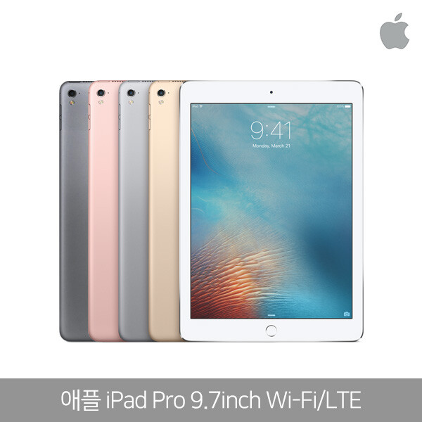 [얼리찬스!~03/9까지]  애플 아이패드 프로9.7 WiFi/LTE (용량,색상 선택가능/구성품: 본체,충전기,케이블)