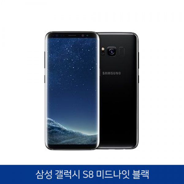 S급 단말기!! 삼성 갤럭시 S8 64G 인기상품 초특가! (오키드그레이/미드나잇블랙/코랄블루/아크틱실버)